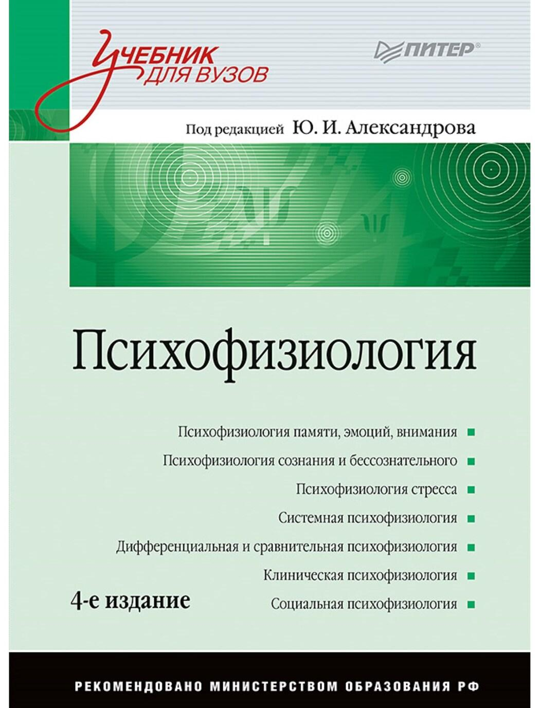 Psikhofiziologija: Uchebnik dlja vuzov. 4-e izd.