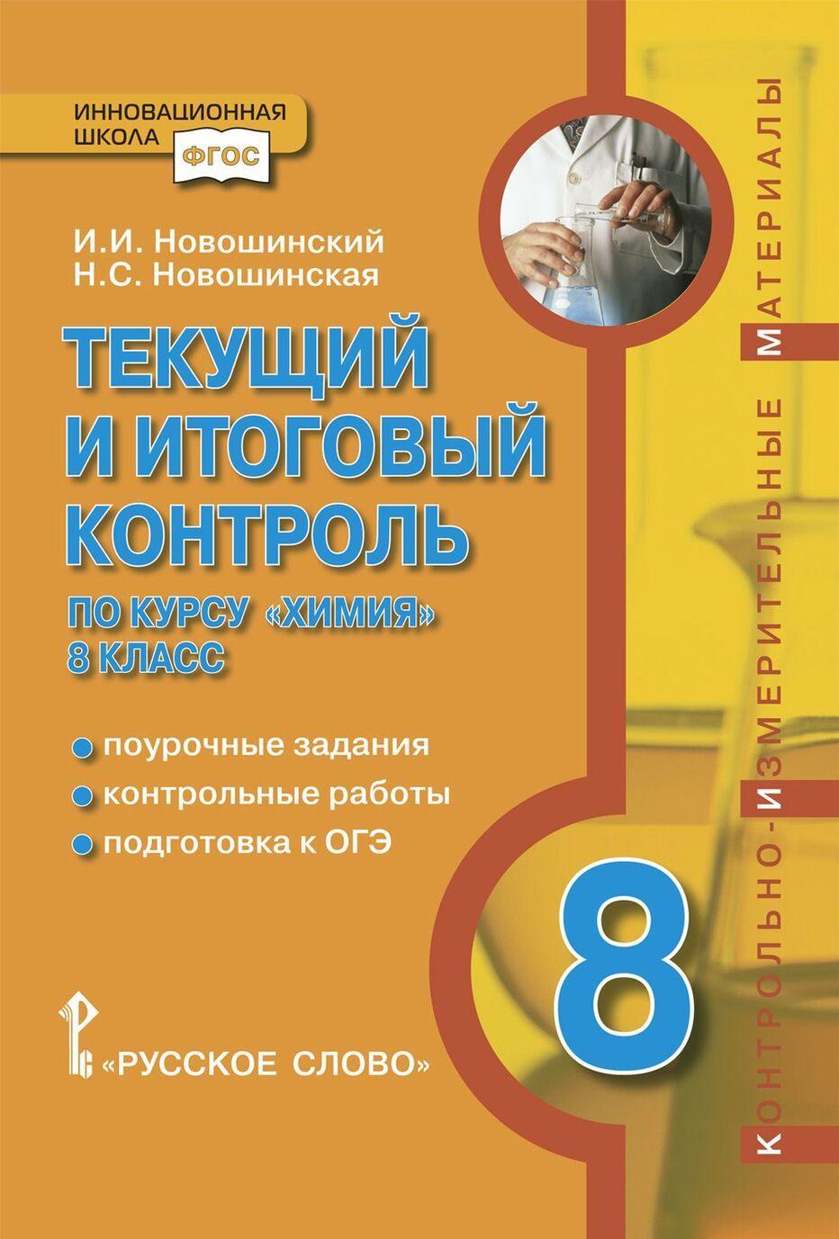 """Tekuschij i itogovyj kontrol po kursu """"Khimija"""". Pourochnye zadanija, kontrolnye raboty, podgotovka k OGE. kontrolno-izmeritelnye materialy. 8 klass."""