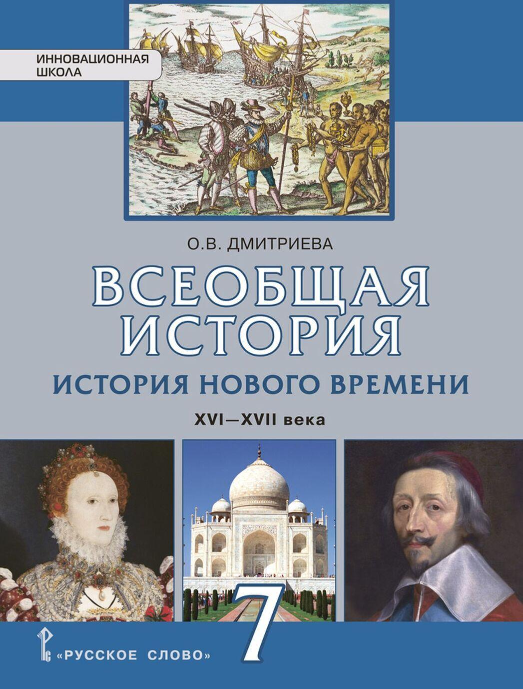 Vseobschaja istorija. Istorija Novogo vremeni. Konets XV - XVII vek. Uchebnik. 7 klass