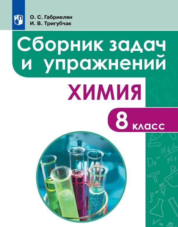 Химия. Сборник задач и упражнений. 8 класс