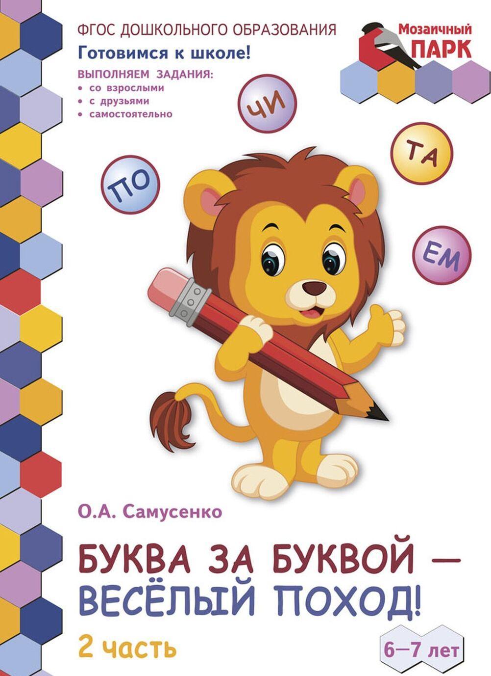 Буква за буквой - веселый поход! Развивающая тетрадь для детей подготовительной к школе группы ДОО. 6-7 лет. Часть 2