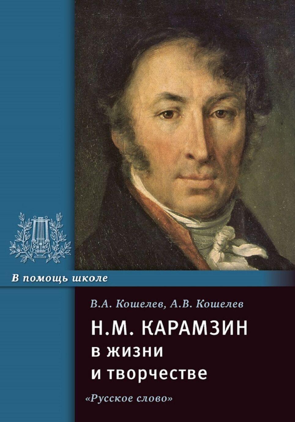Н.М. Карамзин в жизни и творчестве. Учебное пособие