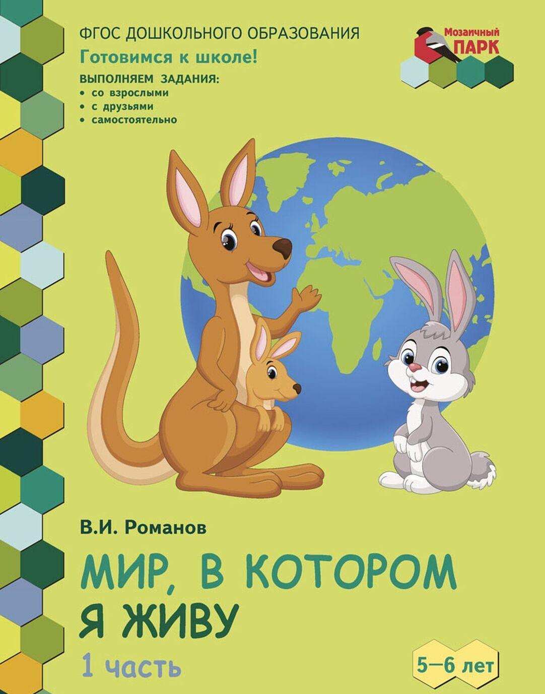 Мир, в котором я живу. Развивающая тетрадь для детей старшей группы ДОО. 5-6 лет. Часть 1