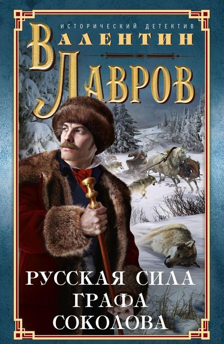 Russkaja sila grafa Sokolova