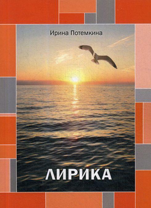Irina Potemkina. Lirika