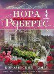 Korolevskij roman