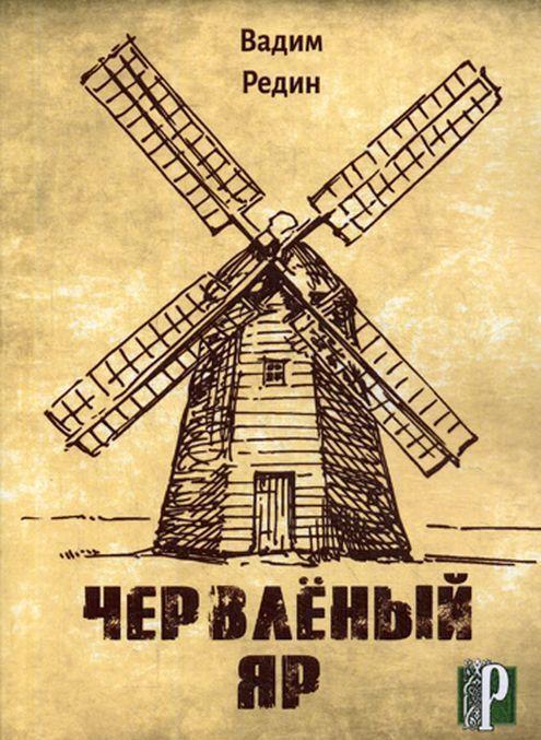 Chervlenyj Jar