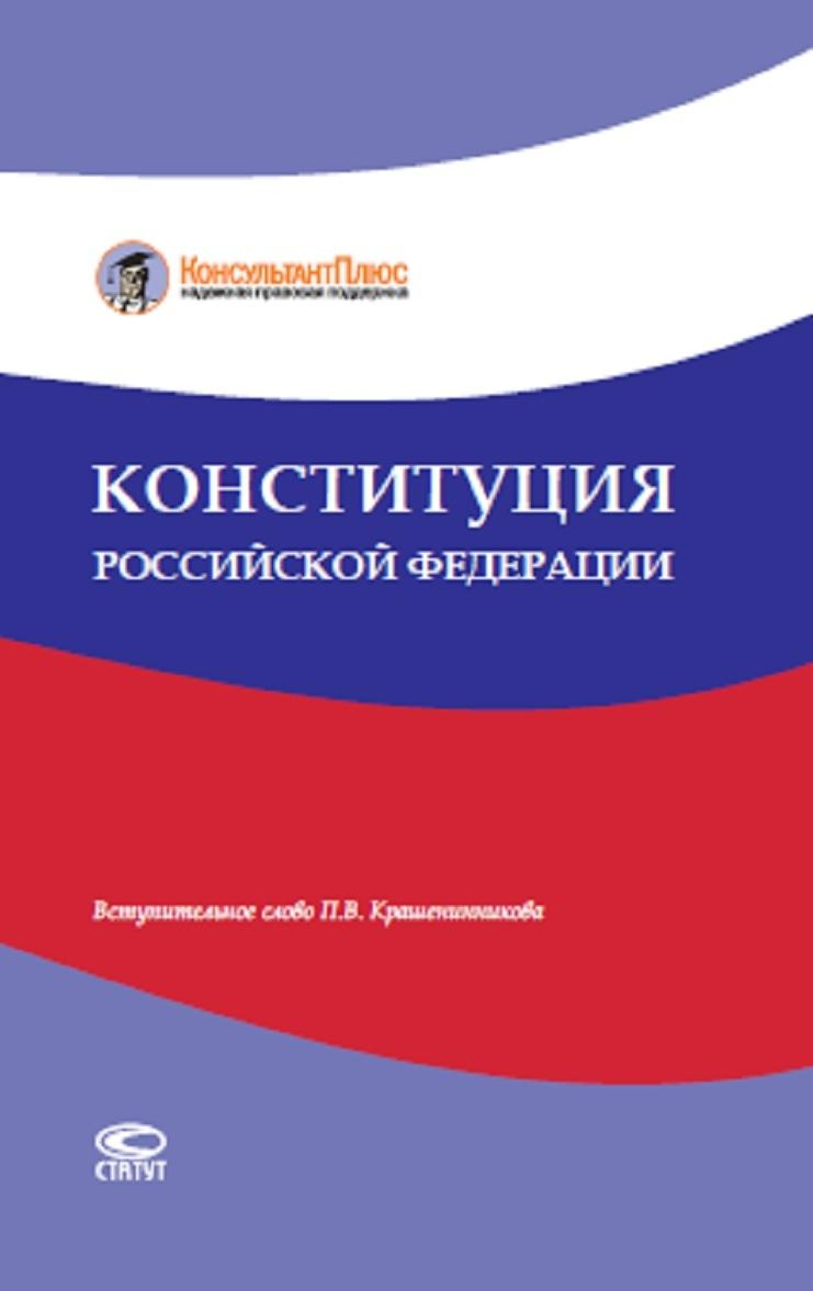 Konstitutsija Rossijskoj Federatsii