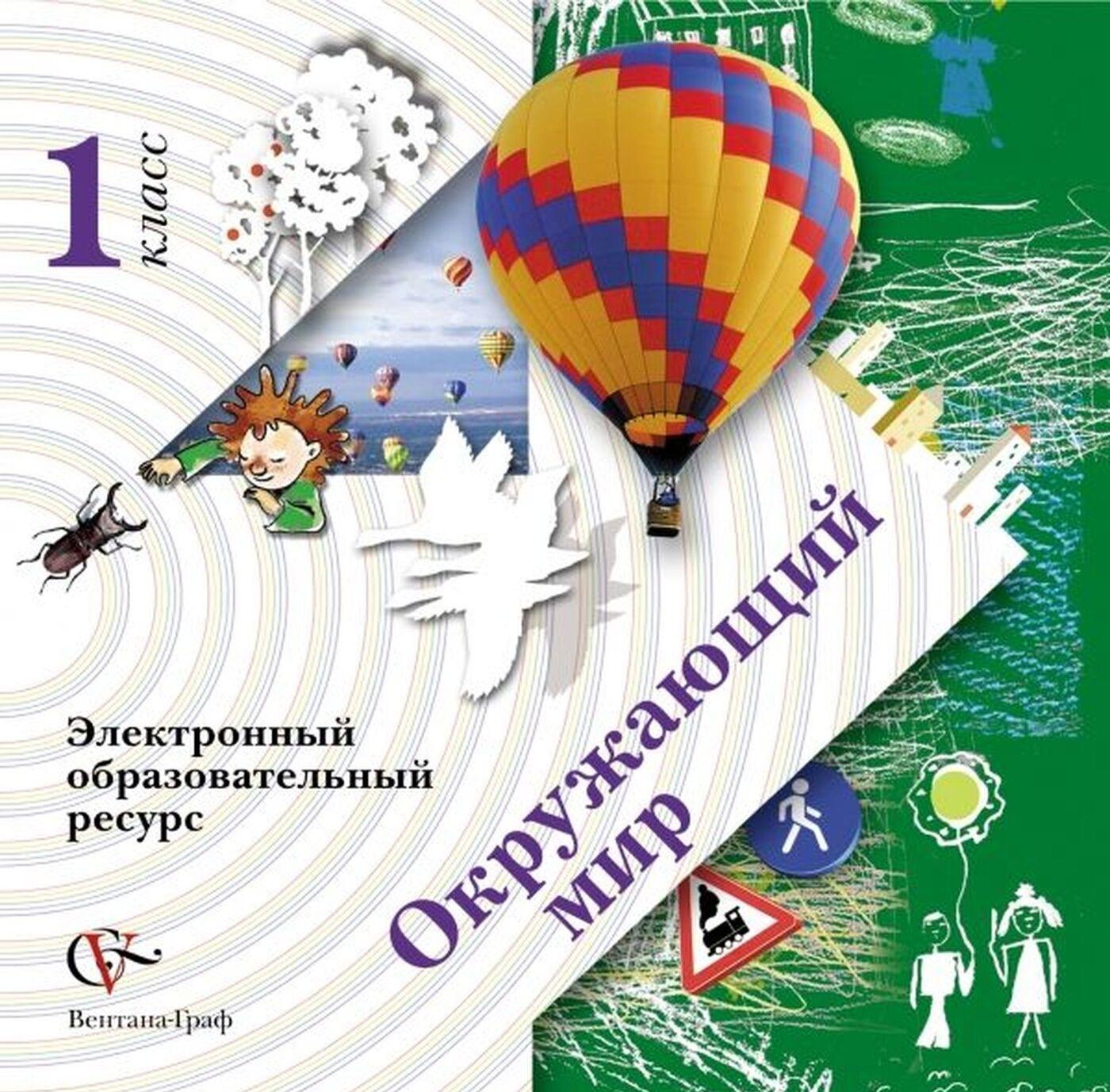 Okruzhajuschij mir. 1 klass. Elektronnyj obrazovatelnyj resurs (CD)