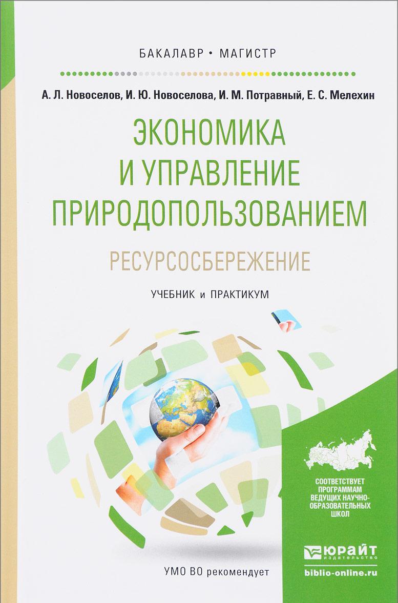 Ekonomika i upravlenie prirodopolzovaniem. Resursosberezhenie. Uchebnik i praktikum