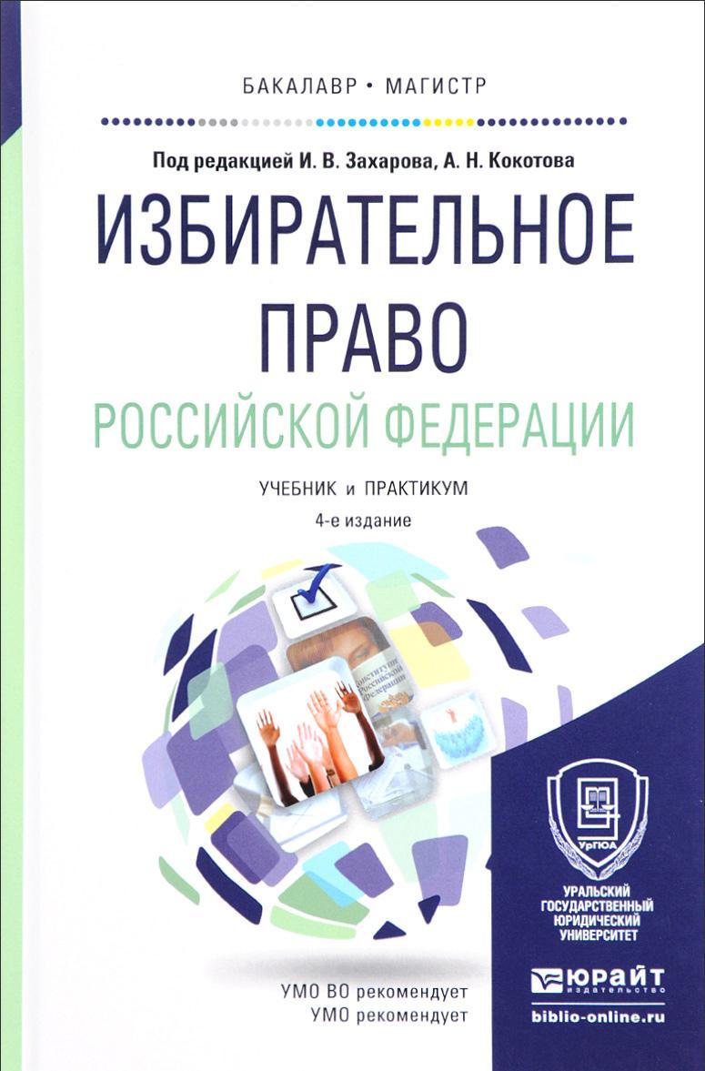 Izbiratelnoe pravo Rossijskoj Federatsii. Uchebnik i praktikum