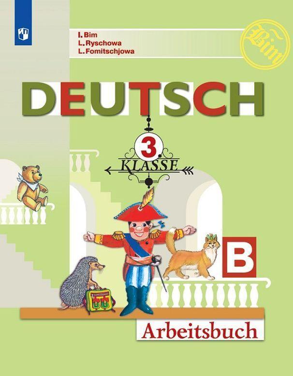Deutsch 3: Arbeitbuch / Nemetskij jazyk. 3 klass. Rabochaja tetrad. 3 klass. V 2 chastjakh. Chast B