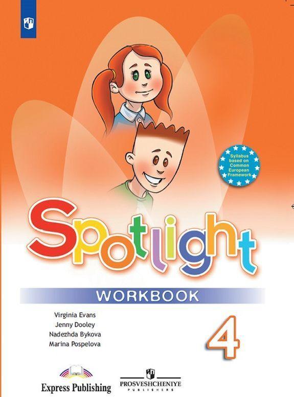 Sportlight 4: Workbook / Anglijskij jazyk. 4 klass. Rabochaja tetrad