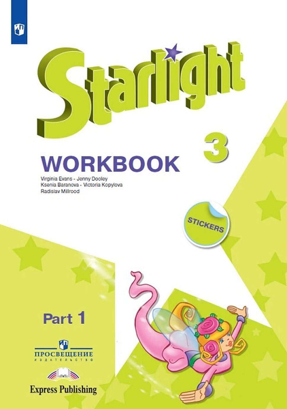 Starlight 3: Workbook. Part 1 / Anglijskij jazyk. 3 klass. Rabochaja tetrad. V 2 chastjakh. Chast 1