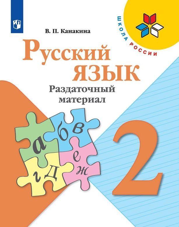 Russkij jazyk. 2 klass. Razdatochnyj material