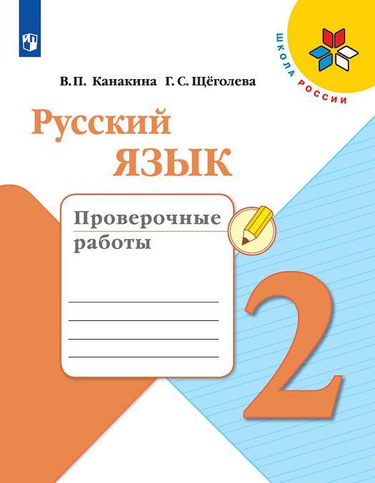 Russkij jazyk. 2 klass. Proverochnye raboty