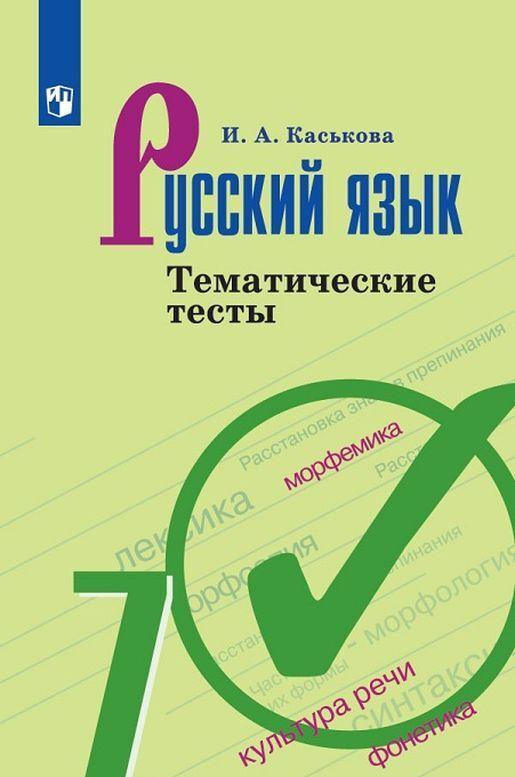 Russkij jazyk. 7 klass. Tematicheskie testy