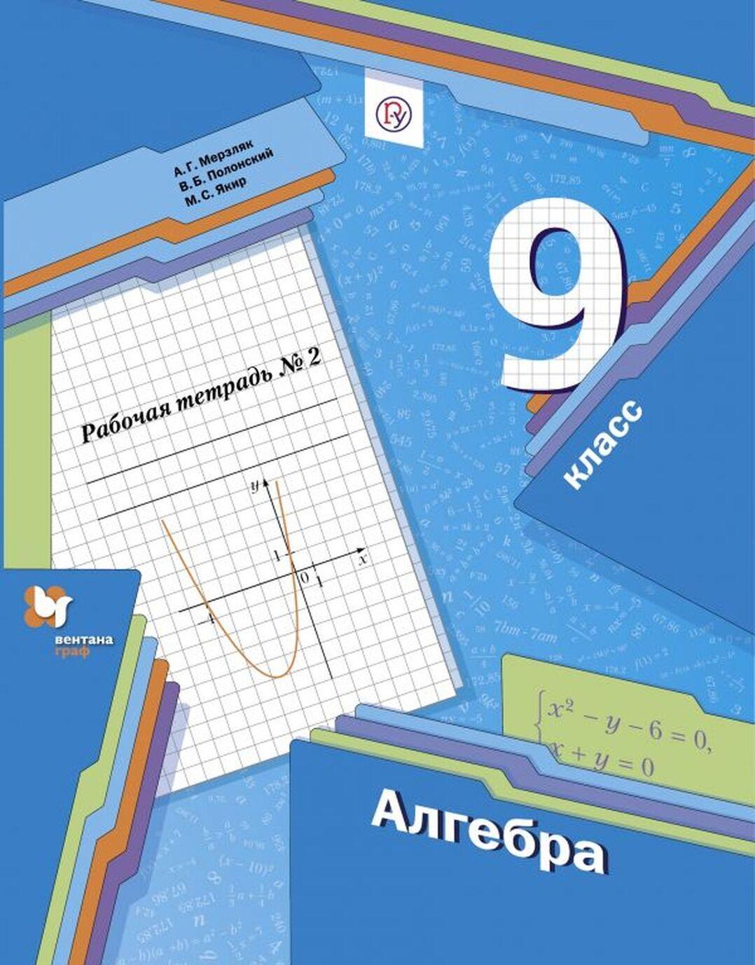 Algebra. 9 klass. Rabochaja tetrad. K uchebniku A.G. Merzljak i dr. 2 chast