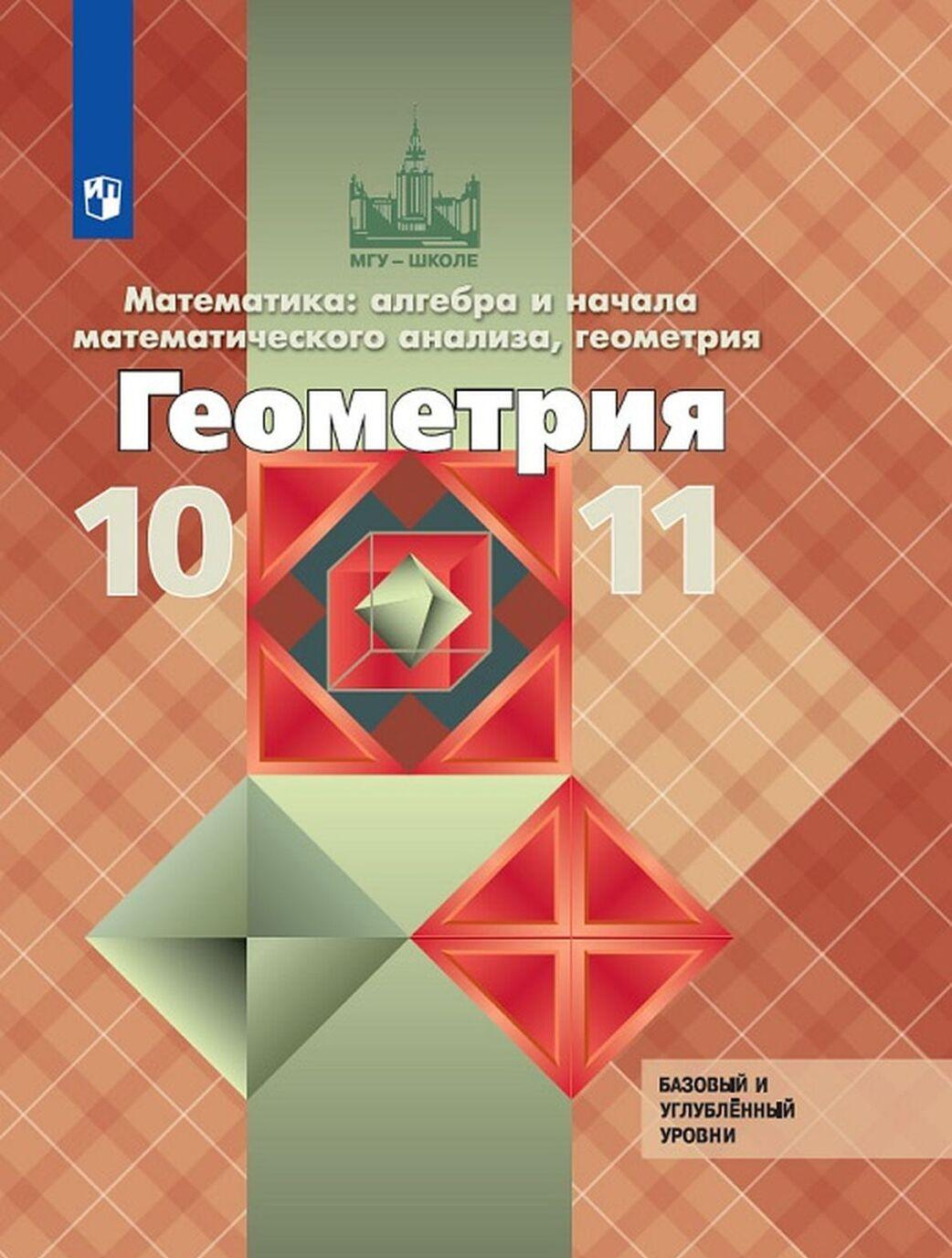 Geometrija. 10-11 klassy. Uchebnik