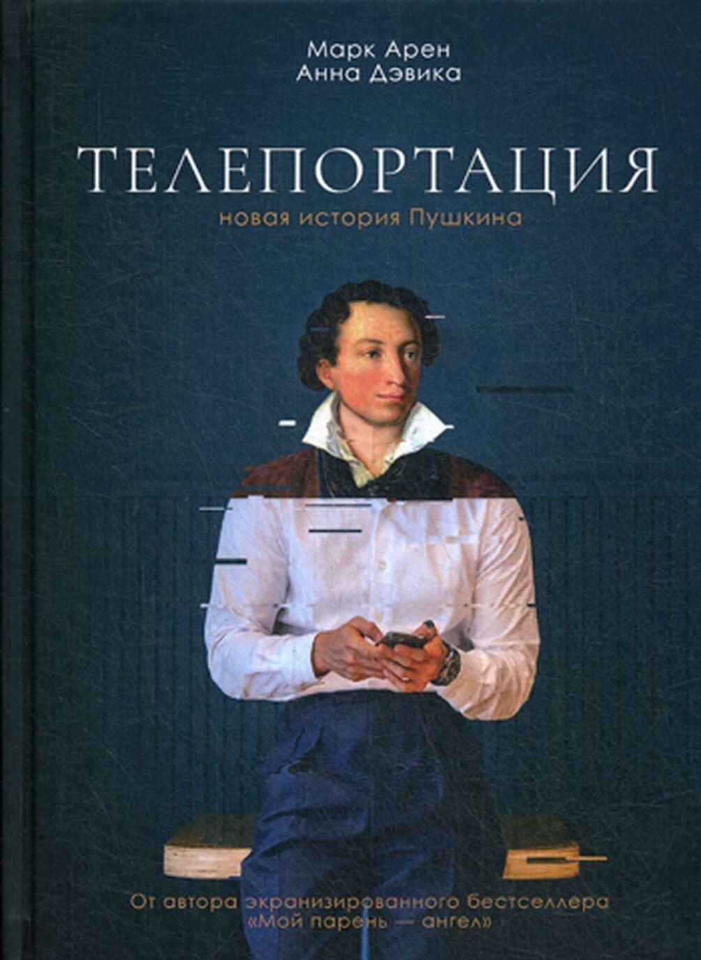 Teleportatsija. Novaja istorija Pushkina