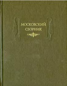 Moskovskij sbornik