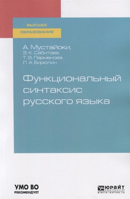 Функциональный синтаксис русского языка. Учебник