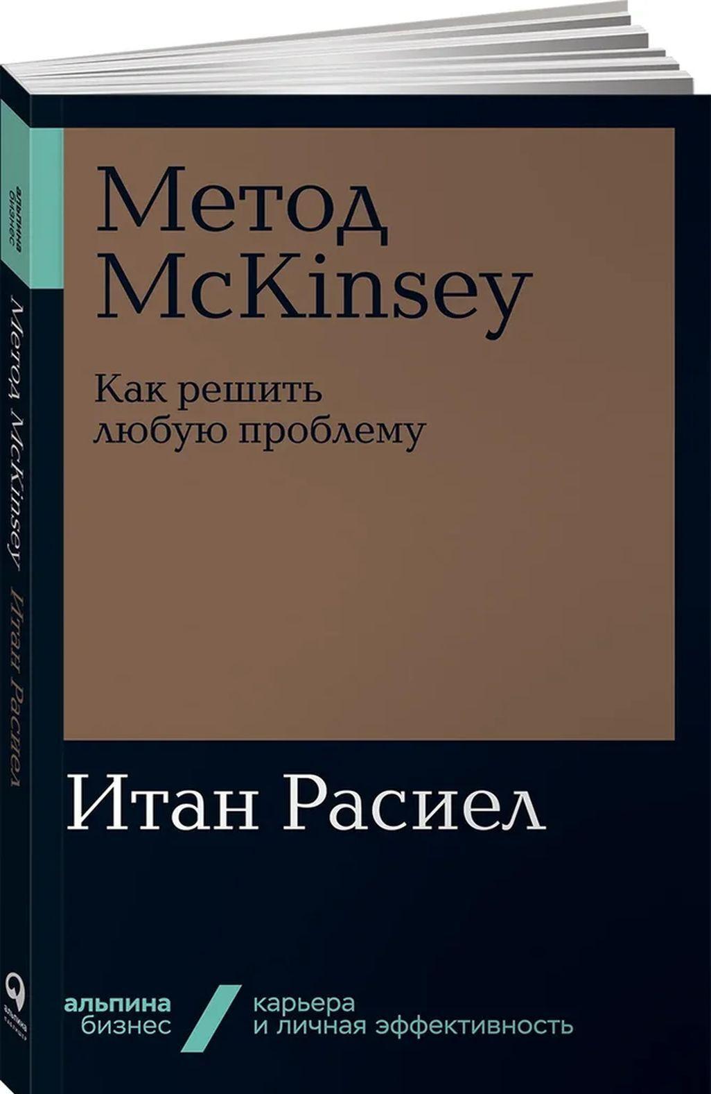 Metod McKinsey. kak reshit ljubuju problemu (poket-versija)