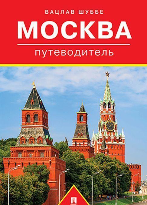 Putevoditel po Moskve