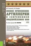 Boevoe primenenie artillerii v sovremennom obschevojskovom boju. Uchebnoe posobie