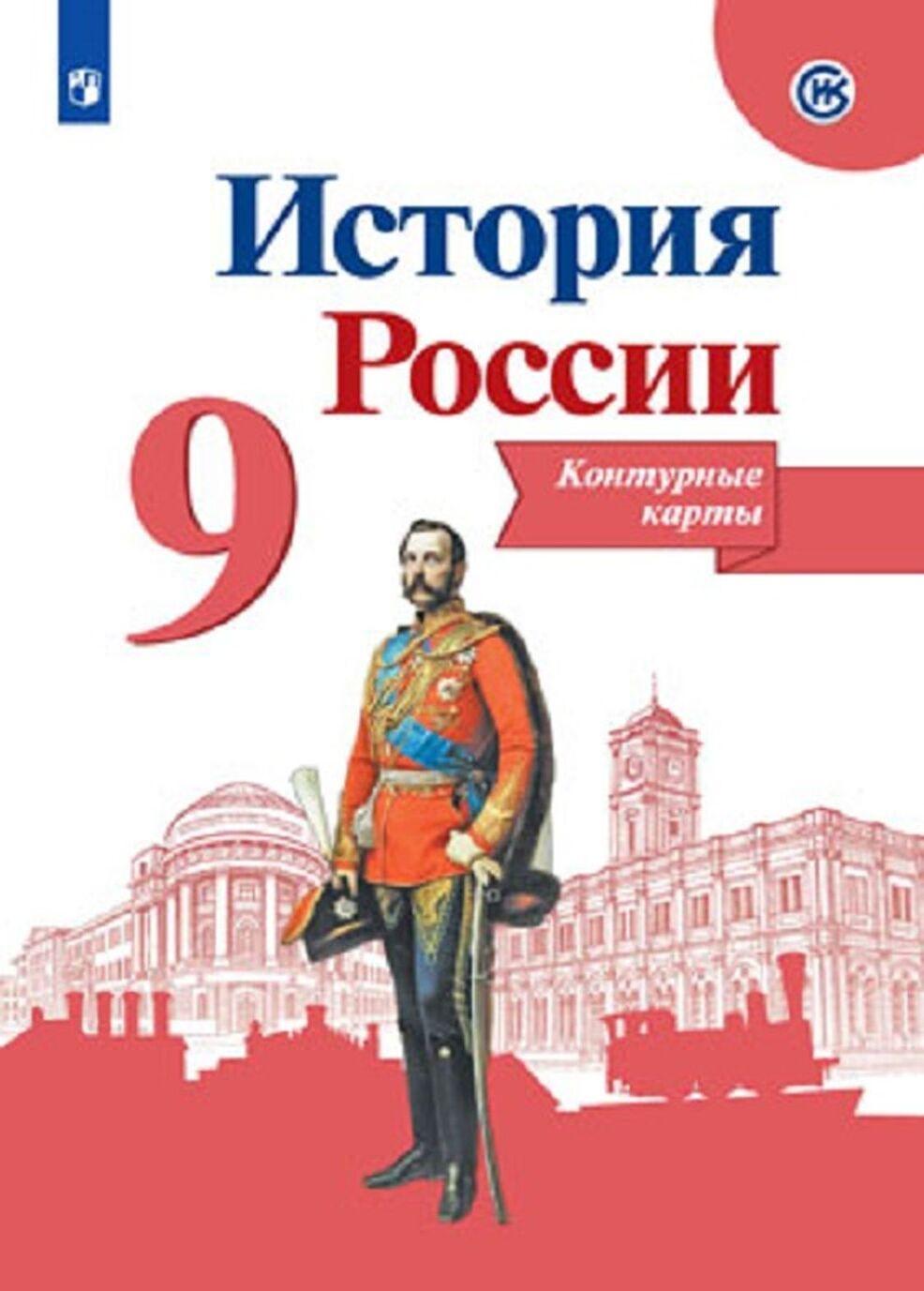 Istorija Rossii. 9 klass. Konturnye karty