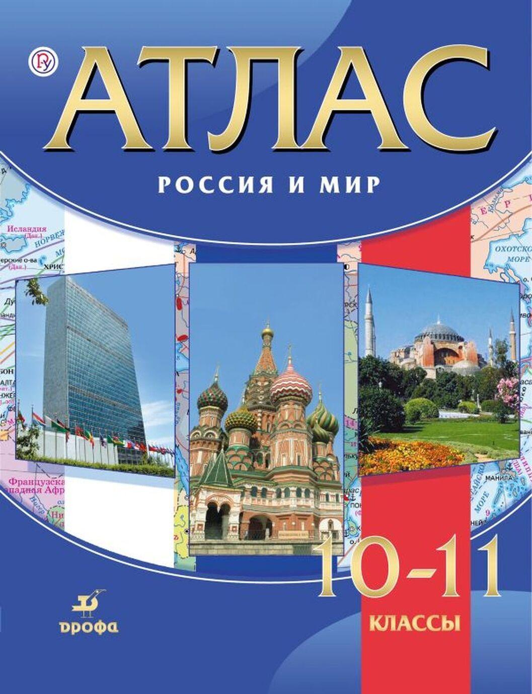 Rossija i mir. 10-11 klassy. Atlas | Volobuev Oleg Vladimirovich