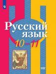 Русский язык. 10-11 классы. Базовый уровень. Учебник