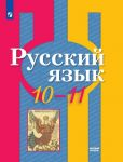 Russkij jazyk. 10-11 klassy. Bazovyj uroven. Uchebnik