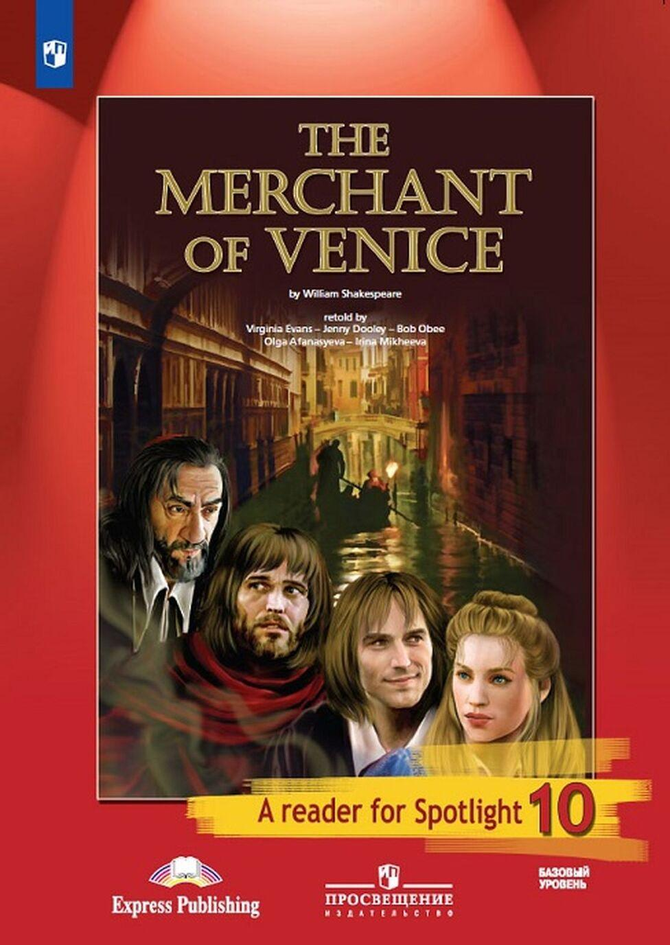 Венецианский купец. Английский язык. 10 класс. Книга для чтения