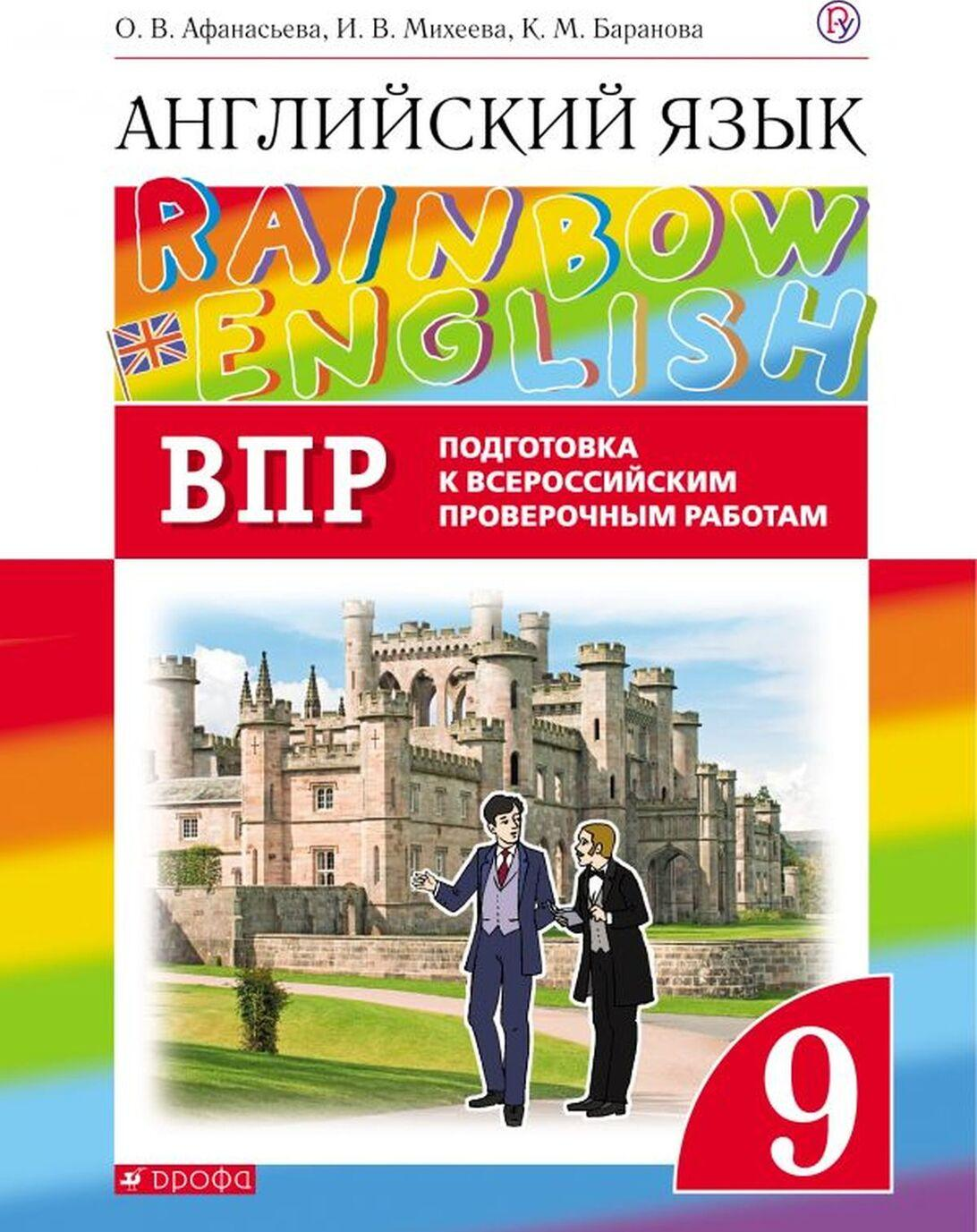 Anglijskij jazyk. 9 klass. Podgotovka k VPR | Afanaseva Olga Vasilevna, Baranova Ksenija Mikhajlovna
