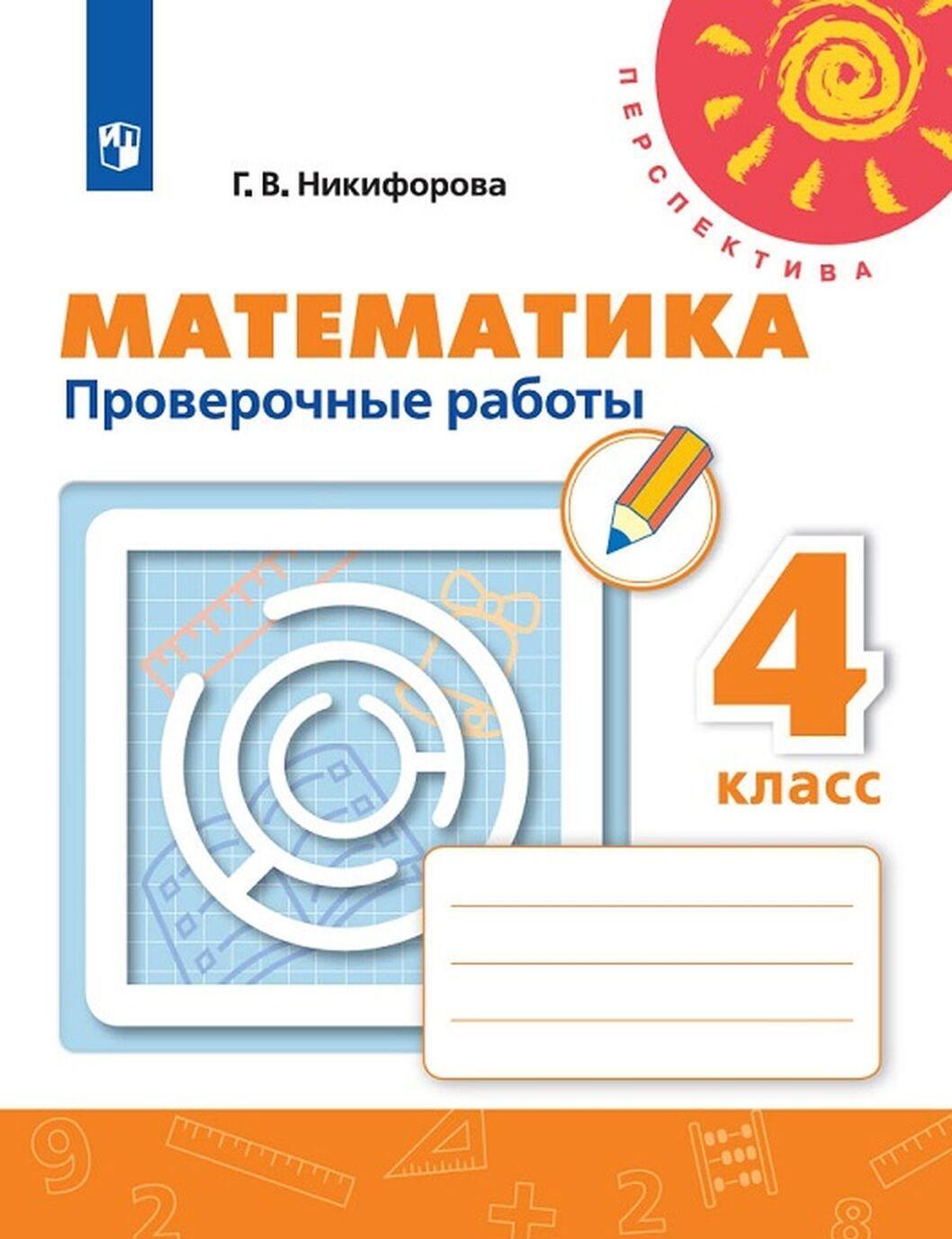 Matematika. 4 klass. Proverochnye raboty