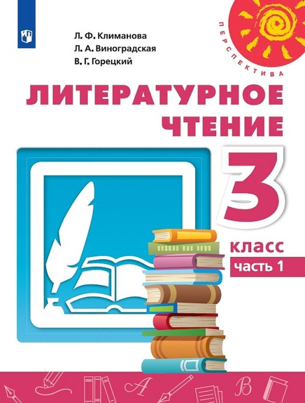 Literaturnoe chtenie. 3 klass. Uchebnik. V 2-kh chastjakh. Chast 1