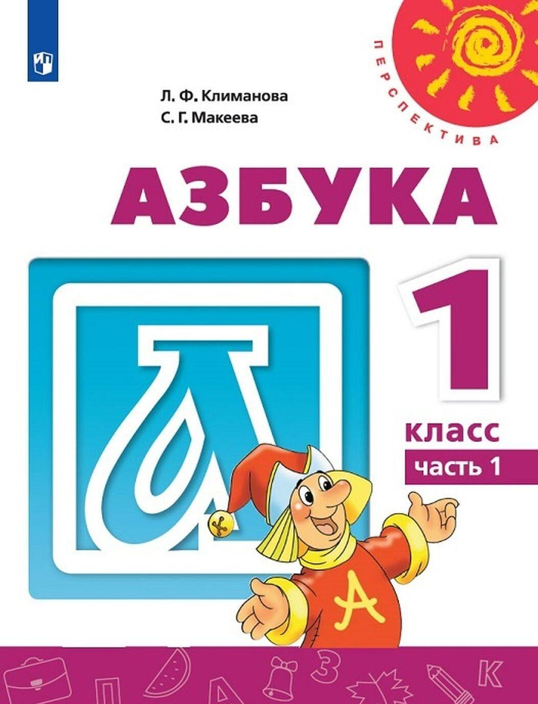 Azbuka. 1 klass. Uchebnik. V 2-kh chastjakh. Chast 1