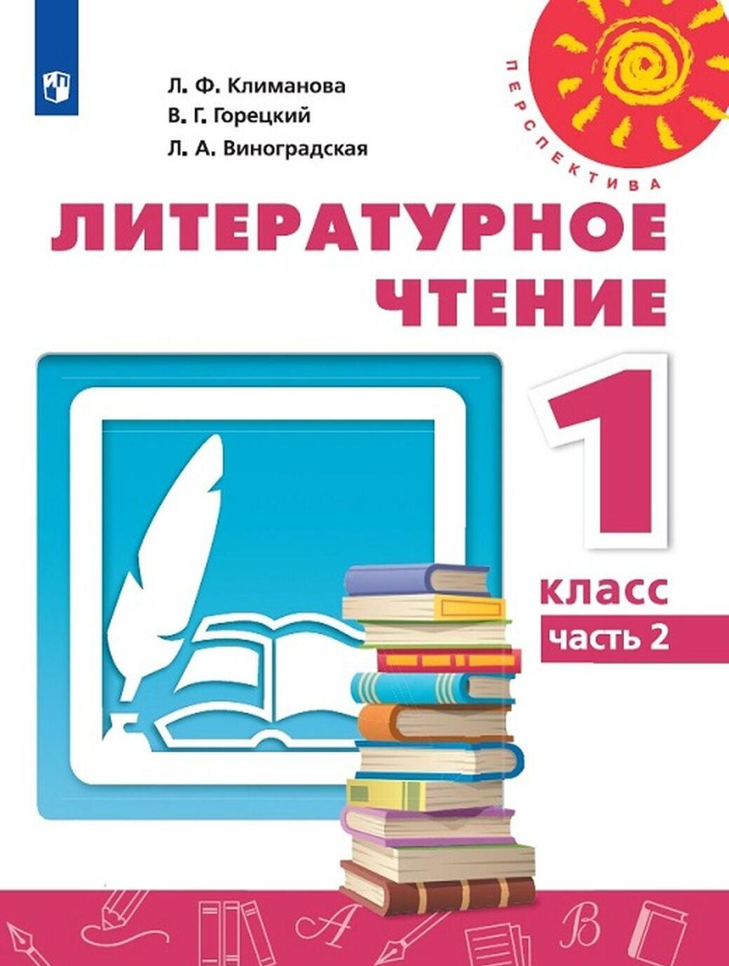 Literaturnoe chtenie. 1 klass. Uchebnik. V 2-kh chastjakh. Chast 2