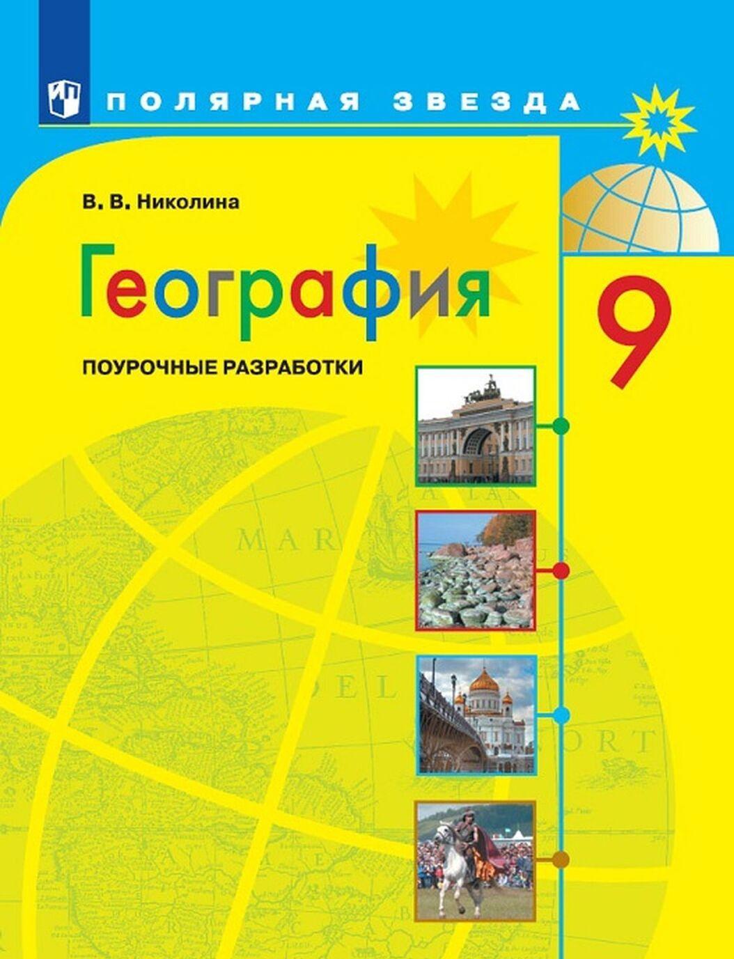 Geografija. 9 klass. Pourochnye razrabotki
