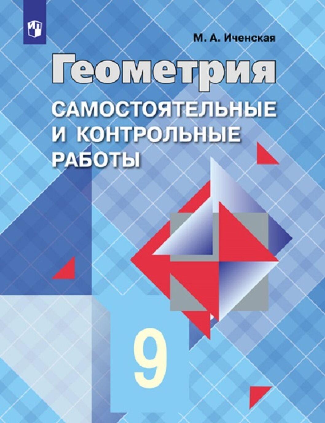 Geometrija. 9 klass. Samostojatelnye i kontrolnye raboty. K uchebniku L. S. Atanasjana i dr.