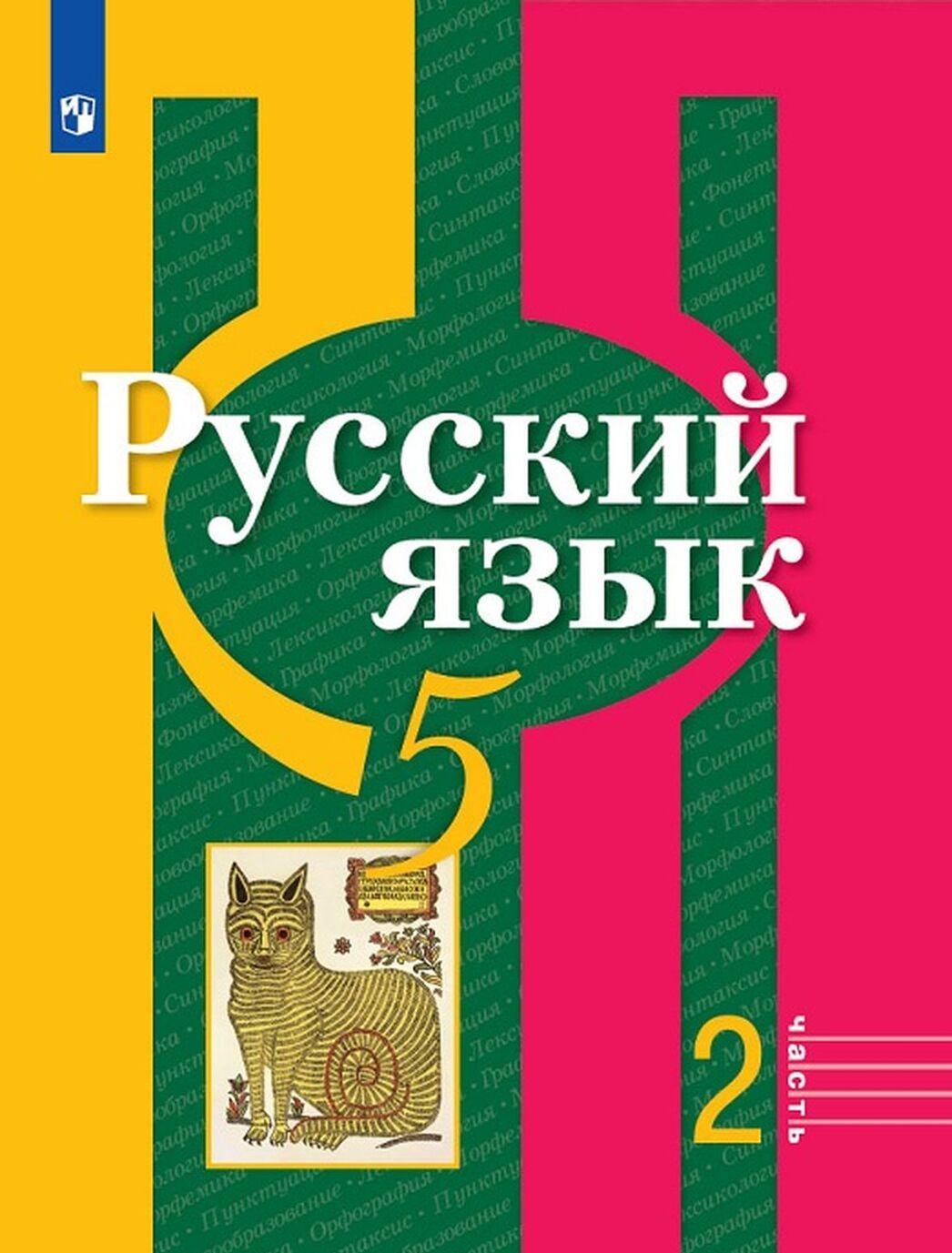 Russkij jazyk. 5 klass. Uchebnik. V 2-kh chastjakh. Chast 2