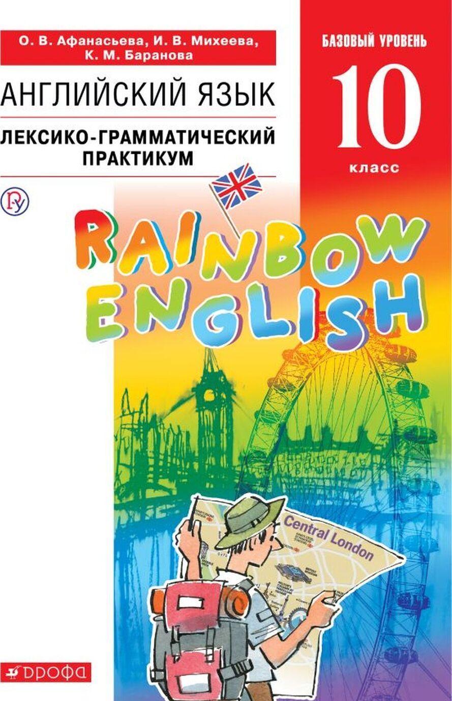 Anglijskij jazyk. 10 klass. Leksiko-grammaticheskij praktikum | Afanaseva Olga Vasilevna, Baranova Ksenija Mikhajlovna