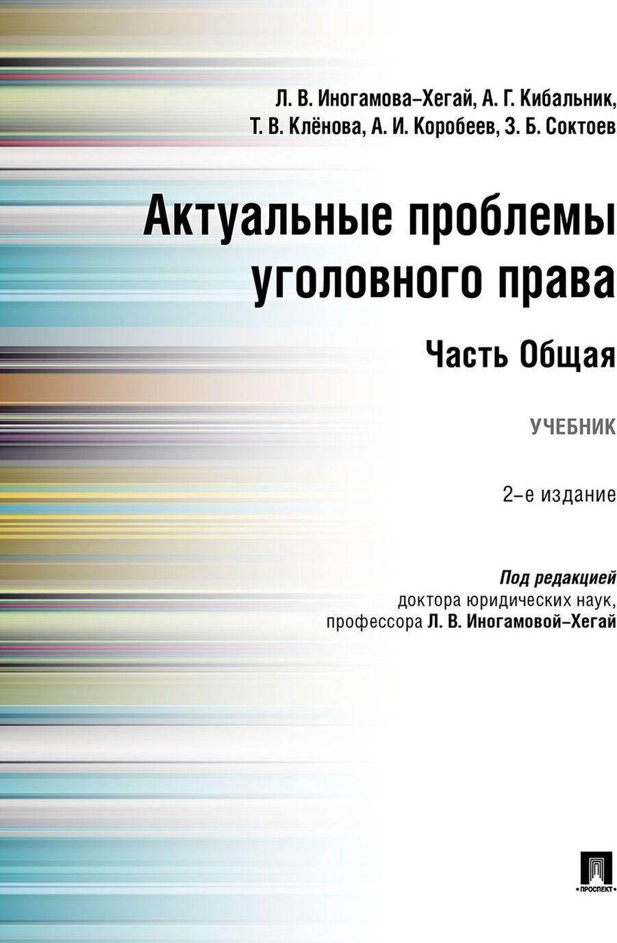 Aktualnye problemy ugolovnogo prava. Chast Obschaja. Uchebnik