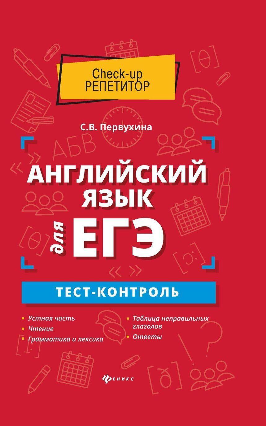 Anglijskij jazyk dlja EGE.test-kontrol