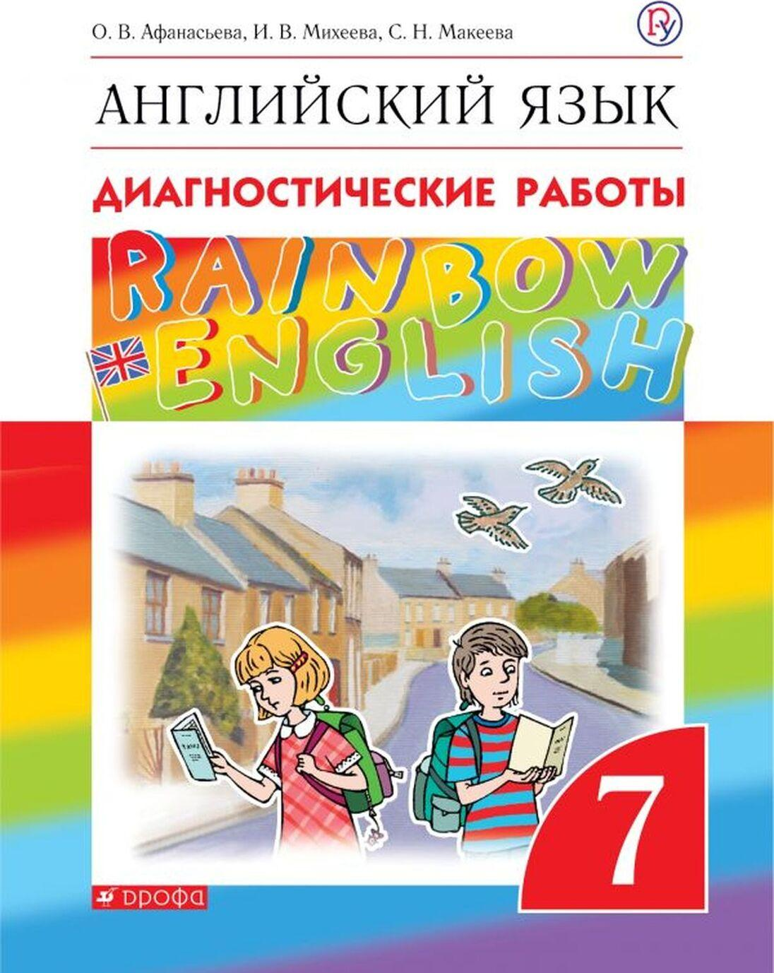 Anglijskij jazyk. 7 klass. Diagnosticheskie raboty