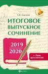Itogovoe vypusknoe sochinenie 2019/2020+bank argum