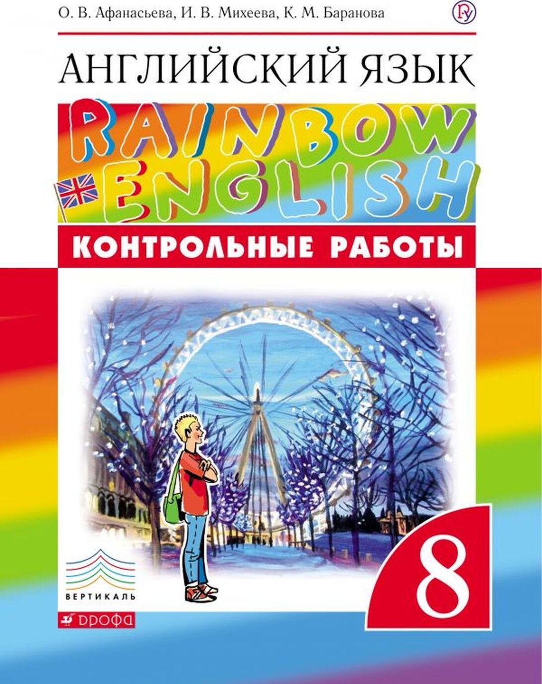 Anglijskij jazyk. 8 klass. Kontrolnye raboty | Afanaseva Olga Vasilevna, Baranova Ksenija Mikhajlovna