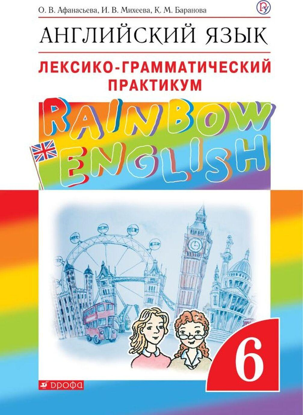 Anglijskij jazyk. 6 klass. Leksiko-grammaticheskij praktikum