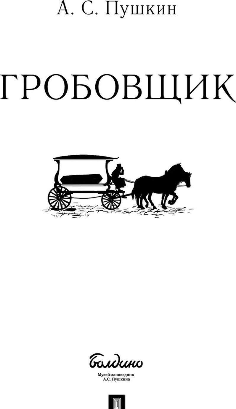 Grobovschik